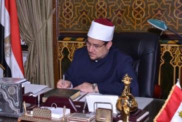 وزير الأوقاف : <center> رفع بدل مرافق الإمام الكفيف <br/> من 30 جنيهًا إلى مائة جنيه <center/>