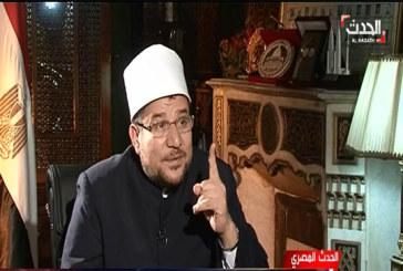 معالي وزير الأوقاف في برنامج الحدث المصري مع الأستاذ محمود الورواري