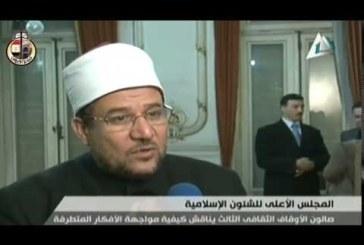 تقرير إخباري عن الصالون الثقافي (الصالون الثالث) إنتاج الإرهاب وتصديره