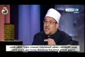 لقاء وزيرالأوقاف – برنامج آخر النهار مع الأستاذ خالد صلاح