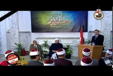 لقاء معالي وزير الأوقاف أ.د/ محمد مختار جمعة – برنامج خير أمة