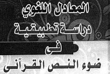 المعادل اللغوي : دراسة تطبيقية في ضوء النص القرآني