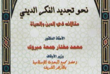 نحو تجديد الفكر الديني : مقالات في الدين والحياة