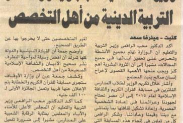مما نشر بالصحف الورقية اليوم الأربعاء 26 / 8 / 2015م