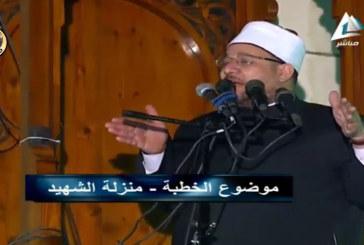 <center> خطبة الجمعة لمعالي وزير الأوقاف </br> من مسجد الإمام الحسين بالقاهرة </center>