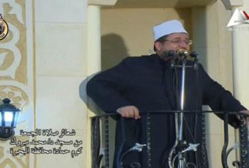 (تحديث) خطبة الجمعة لمعالي وزير الأوقاف أ.د / محمد مختار جمعة من مسجد د.محمد مبروك بمحافظة البحيرة