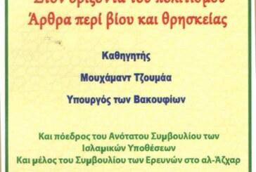 "<center>صدر حديثًا الترجمة اليونانية لكتاب "" في فضاء الثقافة "" لمعالي وزير الأوقاف"