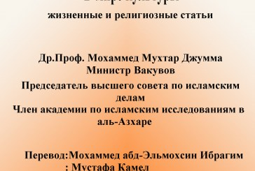 <center> صدر حديثًا الترجمة الروسية لكتاب <br/>  &#8220;في فضاء الثقافة &#8221; <br/>  لمعالي وزير الأوقاف <center>