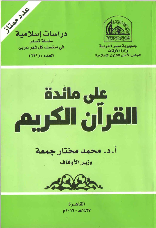 على مائدة القرآن الكريم
