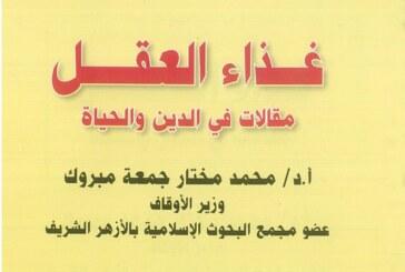 صدر حديثًا وقريبًا مع الباعة : <center> غذاء العقل &#8220;مقالات في الدين والحياة &#8221; </center>