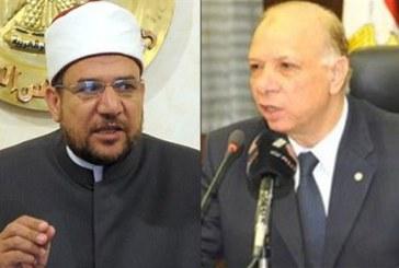<center>دعوة للتغطية <br/>وزير الأوقاف ومحافظ القاهرة يشهدان <br/>توقيع اتفاق بين هيئة الأوقاف والمحافظة <br/>بشأن تطوير قصر المانسترلي بالدرب الأحمر<center/>