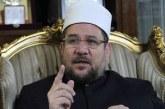 <center>وزير الأوقاف ينعى شهداء الحادث الإرهابي بالواحات ويؤكد: <br/> إرادة المصريين لن تنكسر <center/>