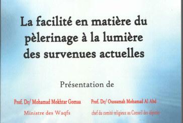 """<center>صدر حديثًا الترجمة الفرنسية لكتاب <br/>"""" التيسير في الحج """"<center/>"""