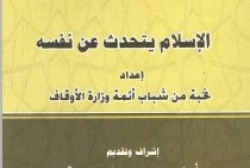 """<center>صدر حديثًا وقريبًا مع الباعة <br/>كتاب """" الإسلام يتحدث عن نفسه """" <center/>"""