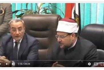 بالفيديو :<center>لقاء وزير الأوقاف ومحافظ القليوبية <br/>بقيادات وأئمة أوقاف <br/>محافظة القليوبية <center/>