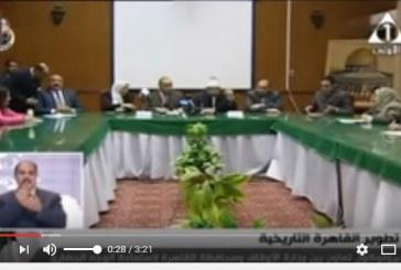 <center>تقرير إخباري عن توقيع بروتوكول تعاون <br/>بين هيئة الأوقاف ومحافظة القاهرة <br/>وجولة ميدانية لمعالي الوزير ومعالي المحافظ <center/>