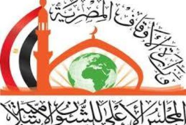 <center> أكثر من ثلاثين وزيرًا ومفتيًا </br> وتمثيل دولي غير مسبوق </br> بمؤتمر المجلس الأعلى للشون الإسلامية </center>