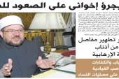 <center> وزير الأوقاف في حواره مع الأخبار </center>