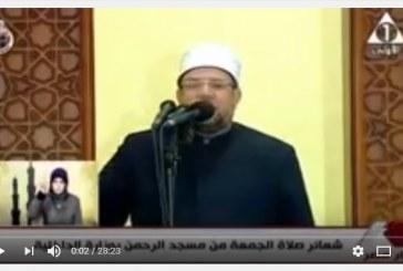 <center>خطبة معالي وزير الأوقاف <br/>من مسجد الرحمن بوزارة الداخلية <center/>