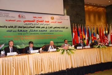 <center>فعاليات الجلسة العلمية الثانية <br/>لليوم الأول لمؤتمر الأوقاف بالقاهرة <br/>تحت عنوان: دور القادة السياسيين<center/>