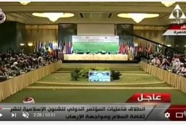 بالفيديو :<center>فعاليات الجلسة الافتتاحية لمؤتمر <br/>المجلس الأعلى للشئـون الإســلامـيــة <br/>السابع والعشرين <center/>
