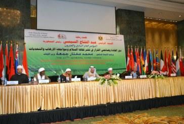 <center>فعاليات الجلسة العلمية الأولى <br/>لليوم الأول لمؤتمر الأوقاف بالقاهرة <br/>بعنوان : التحديات وسبل المواجهة<center/>