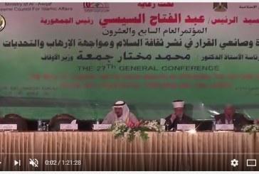 بالفيديو :<center>فعاليات الجلسة العلمية الأولى <br/>لليوم الأول لمؤتمر الأوقاف بالقاهرة<center/>