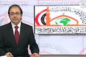 بالفيديو :<center>وقائع فعاليات الجلسة الختامية <br/>لمؤتمر المجلس الأعلى للشئون الإسلامية <br/>السابع والعشرين<center/>