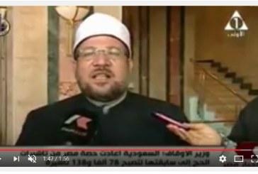 <center>تقرير إخباري عن إعادة<br/>المملكة العربية السعودية <br/>حصة مصر من تأشيرات الحج <br/>إلى سابقتها <center/>