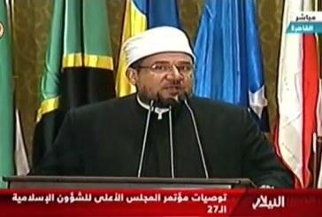 بالفيديو: <center> وزير الأوقاف يعلن وثيقة نشر السلام وتوصيات المؤتمر <center/>