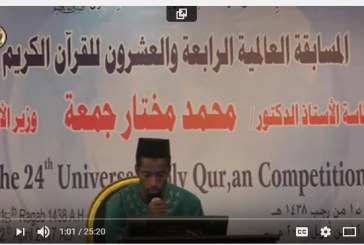 بالفيديو :<center>جانب من فعاليات <br/>المسابقة العالمية <br/>للقرآن الكريم<center/>