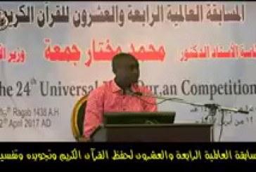 <center>بث مباشر لفعاليات اليوم الثاني من المسابقة العالمية لحفظ القرآن الكريم<center/>