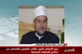 <center> مداخلة هاتفية بقناة النيل الإخبارية </br> لوزير الأوقاف أ.د/ محمد مختار جمعة </br> تعليقا على الحادث الإرهابي الغاشم بالمنيا </center>