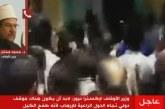 <center> مداخلة هاتفية بقناة اكسترا نيوز </br> لوزير الأوقاف أ.د/ محمد مختار جمعة </br> تعليقا على الحادث الإرهابي الغاشم بالمنيا </center>