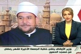 تقرير إخباري عن  خطبة الجمعة الأخيرة من شهر رمضان  من مسجد الإمام الحسين (رضي الله عنه )