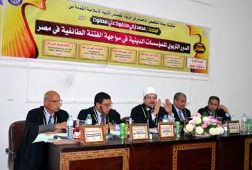 """بالفيديو :  وزير الأوقاف يناقش رسالة علمية بعنوان :  """" الدور التربوي للمؤسسات الدينية    في مواجهة الفتنة الطائفية في مصر """""""