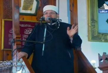 <center> خطبة الجمعة </br> لمعالي وزير الأوقاف أ.د/ محمد مختار جمعة </br> من مسجد السيدة نفيسة </center>