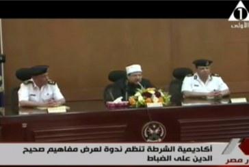 <center> تقرير إخباري عن ندوة هامة لمعالي وزير الأوقاف أ.د/ محمد مختار جمعة بأكاديمية الشرطة