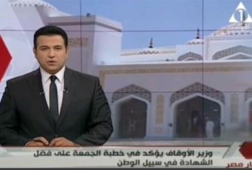تقرير إخباري عن خطبة الجمعة  لمعالي وزير الأوقاف أ.د/ محمد مختار جمعة  من مسجد الشرطة بالقاهرة الجديدة