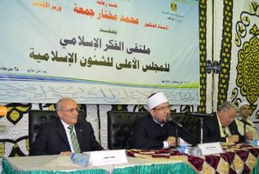 تقرير إخباري عن ختام   ملتقى الفكر الإسلامي بالحسين