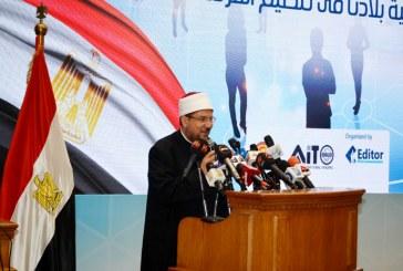 كلمة معالي وزير الأوقاف  أ.د/ محمد مختار جمعة  بمؤتمر اليوم القومي للسكان