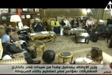 <center> تقرير إخباري عن استقبال وزير الأوقاف </br> لعدد من رائدات مصر بالخارج </br> المشاركات فى مؤتمر مصر تستطيع بالتاء المربوطة </center>