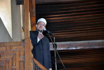 خطبة الجمعة  لمعالي وزير الأوقاف  أ.د/محمد مختار جمعة  من مسجد عمرو بن العاص بالقاهرة