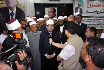 تقرير إخباري عن جولة   معالي وزير الأوقاف  أ.د/ محمد مختار جمعة  بمحافظة مطروح