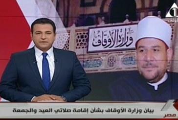 <center> بيان وزارة الأوقاف بشأن إقامة صلاتي العيد والجمعة </center>