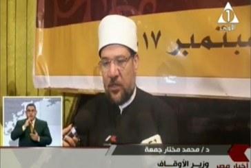 تقرير إخباري  عن جولة معالي وزير الأوقاف  بمحافظة الأقصر
