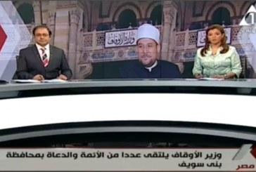 تقرير إخباري حول   جولة معالي وزير الأوقاف  بمحافظة بني سويف