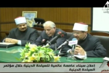 <center> تقرير إخباري عن </br> إعلان وزير الأوقاف ومحافظ جنوب سيناء </br> الترتيبات النهائية لمؤتمر السياحة الدينية بشرم الشيخ </center>