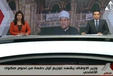 <center> تقرير إخباري عن توزيع الدفعة الأولى </br> من لحوم صكوك الأضاحي بمحافظة القاهرة </br> بحضور وزير الأوقاف </center>