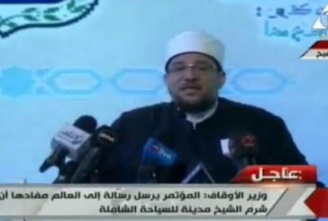 <center> كلمة معالي وزير الأوقاف أ.د/ محمد مختار جمعة </br> بمؤتمر ملتقى الأديان بجنوب سيناء </center>